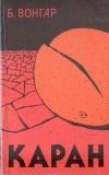 Купить книгу Вонгар, Б. - Каран