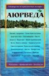 Купить книгу В. И. Бородкин - Аюрведа: руководство по практическим методам