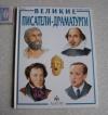купить книгу цисарж - Великие писатели-драматурги (книга для детей)