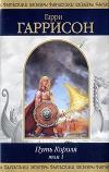 купить книгу Гарри Гаррисон - Путь Короля. Том 1