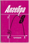 Купить книгу Алимов, Ш. - Алгебра 8