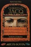 Купить книгу Кристиан Жак - Ключ судьбы