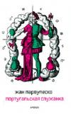 Купить книгу Жан Парвулеско - Португальская служанка