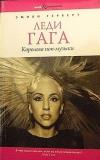 Купить книгу Герберт Эмили - Леди Гага. Королева поп-музыки.
