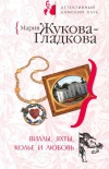 купить книгу Жукова–Гладкова Мария - Виллы, яхты, колье и любовь