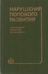 Купить книгу М. А. Жуковский, Н. Б. Лебедев, Т. В. Семичева - Нарушения полового развития