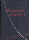 Купить книгу Баррер, Марсель - Движение ракет