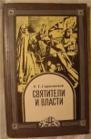 купить книгу Скрытников Р. Г. - Святители и власти