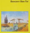 Купить книгу Миттельштедт, Куно - Винсент Ван Гог