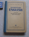 Пурвер Г. Л. - Учебник английского языка 1948 г.