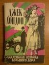 Купить книгу Лондон Джек - Маленькая хозяйка Большого дома