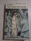 Купить книгу Мень Александр - Сын человеческий