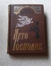 Купить книгу Иван Шмелев - Лето Господне