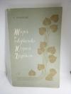 Купить книгу Амбразас А. И. - Жизнь и творчество Юозаса Груодиса