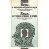 Эрик Верн - Игры, в которые играют люди. Психология человеческих отношений. Люди, которые играют в игры. Психология человеческой судьбы