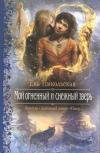 Купить книгу Никольская Ева - Мой огненный и снежный зверь