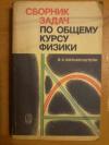 Купить книгу Волькенштейн В. С. - Сборник задач по общему курсу физики
