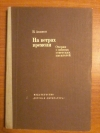 Купить книгу Акимов В. М. - На ветрах времени