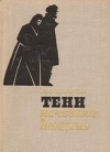 Купить книгу Иванов А. С. - Тени исчезают в полдень