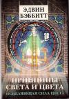 Купить книгу Эдвин Бэббит - Принципы света и цвета. Исцеляющая сила цвета