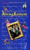 Купить книгу Александр Курляндский - Антология Сатиры и Юмора России XX века