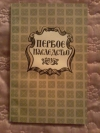 Купить книгу Ред. Антипова С. Г. - Первое наследство: Русские фамилии. Календарь именин