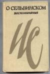 Купить книгу  - О Сельвинском. Воспоминания.