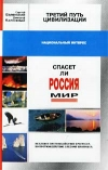 Купить книгу Валянский, Сергей - Третий путь цивилизации, или спасет ли Россия мир?