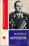 Купить книгу Егоров - Маршал Мерецков