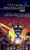 Купить книгу Василий Головачев, Илья Новак, др. - Русская фантастика - 2007