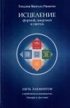 Купить книгу Тендзин Вангьял Ринпоче - Исцеление формой, энергией и светом. Пять элементов в тибетском шаманизме, Тантре и Дзогчене
