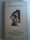 Купить книгу Абу - Бакар Ахмедхан - Тайна рукописного корана