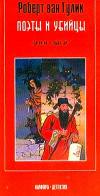 Купить книгу Роберт ван Гулик - Поэты и убийцы.