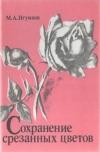 Купить книгу Игумнов, М.А. - Сохранение срезанных цветов