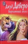 Купить книгу Деверо - Бархатный ангел