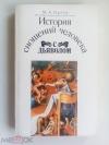 Купить книгу Орлов, М. А. - История сношений человека с дьяволом