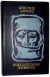 Купить книгу Барнард, Кристиан - Нежелательные элементы