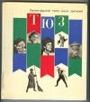 Купить книгу  - Ленинградский театр юных зрителей.