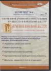 Купить книгу [автор не указан] - Управление учебно-воспитательным процессом в начальной школе. Комплект № 4, Диск 2