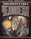 Купить книгу В. И. Донцов - Биоэнергетика человека. Энциклопедия