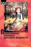 Купить книгу Шпиц Рене - Психоанализ раннего детского возраста
