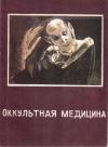 Купить книгу Поль Седир - Оккультная медицина