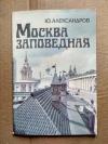 Купить книгу Александров Ю. - Москва заповедная