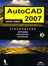 Купить книгу Зоммер, Вернер - AutoCAD 2007. Руководство чертежника, конструктора, архитектора