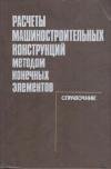 Купить книгу Мяченков, В.И. - Расчеты машиностроительных конструкций методом конечных элементов: Справочник