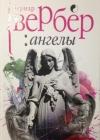 Купить книгу Вербер Бернар - Ангелы