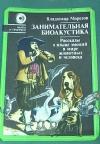 Купить книгу Морозов В. П. - Занимательная биоакустика: рассказы о языке эмоций в мире животных и человека.