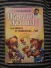 Купить книгу Комаровский Е. О. - Начало жизни. Ваш ребенок от рождения до года