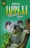 Купить книгу Джеральд Даррелл - Новый Ной