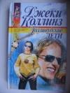 Купить книгу Джеки Коллинз - Голливудские дети